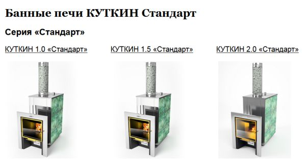 Печи для русской бани на дровах