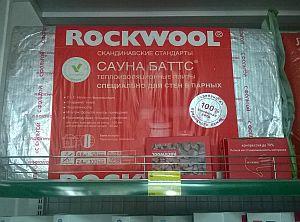 rockwull