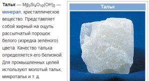 Печь для бани в талькохлорите