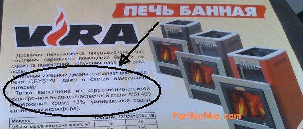 Наклейка на печи Вира из стали, где сказано о содержании хрома