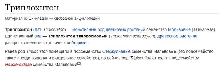 триплохитон